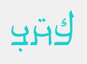 aravrit-typeface-hebrew-arabic-designboom-12